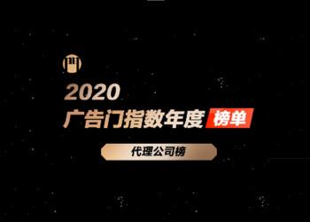 2020年广告门「代理公司年度榜单」公布