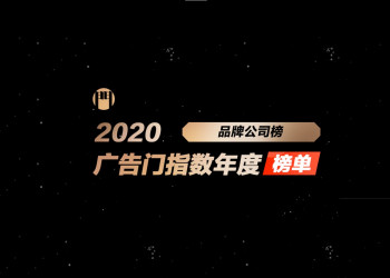 2020年「广告门品牌指数」榜单公布