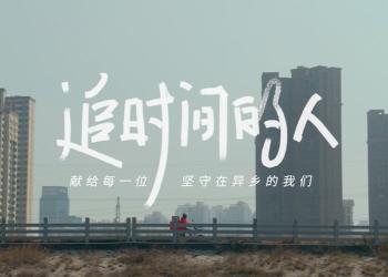 大年初一,这支特别的春节档短片献给一群特别的人