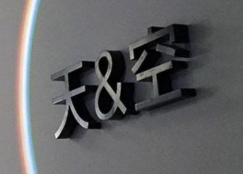 广州天与空全新阵容出战2021