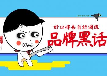 品牌营销另类手法,江湖黑话打造品牌认知