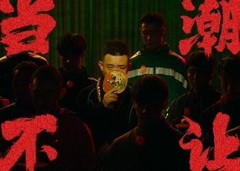 天猫国潮日主题曲MV来了!GAI说唱《当潮不让》