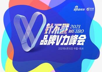2021微博针不戳品牌V力峰会 |「新消费」时代,品牌社交资产增值变现之道