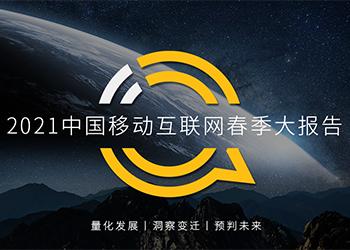 QuestMobile发布2021中国移动互联网春季大报告