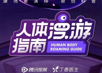 """腾讯视频X丁香医生 , 两大头部平台如何带领""""青年维特们""""走出亚健康困扰?"""