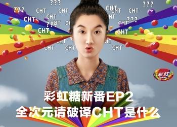 不好好说话的彩虹糖广告,你看懂了吗?