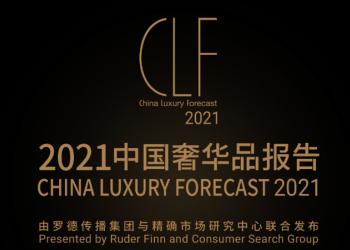 China Luxury Forecast 2021 | 中国奢华品报告