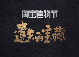 淘宝x广告门在线寻找宝藏团队?| Agency招募令
