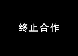 12家品牌与吴亦凡终止合作,LV暂停合作
