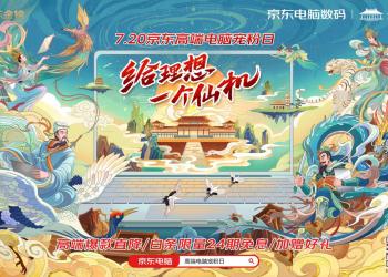 文化潮流新赛道,京东电脑数码X永乐宫跨界圈粉