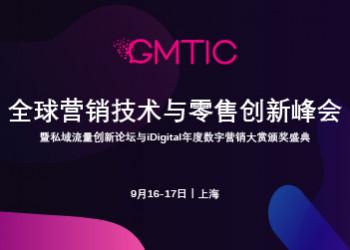 iDigital年度数字营销大赏2021年奖项公示