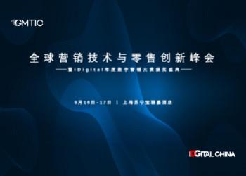 精彩回顾 I 第5届全球营销技术与零售创新峰会