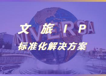 环球影城IP密码是什么?文旅IP标准化解决方案(1.0)请查收