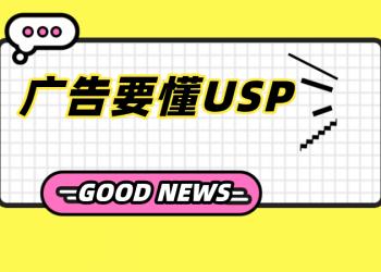 广告要懂USP