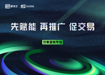 """""""先赋能、再推广、促交易"""" 爱奇艺奇麟新娱乐营销激发商业新机遇!"""
