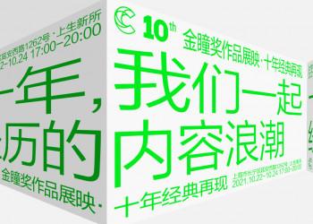这个周末 , 上海广告圈可有的热闹了