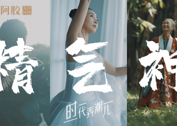 """不比惨不煽情 东阿阿胶重阳节广告""""秀""""出老年人精气神!"""