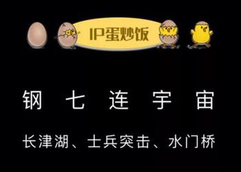 从长津湖到士兵突击,钢七连的IP宇宙快建成了……