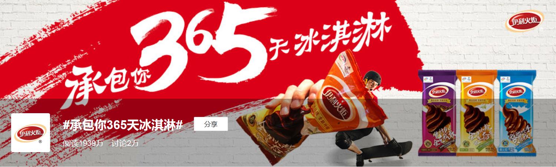 #承包你365天冰淇淋#话题页截图.png