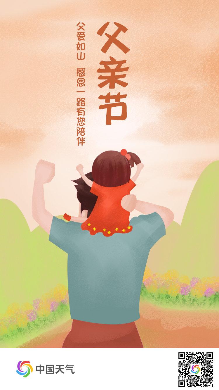 中国天气.jpg