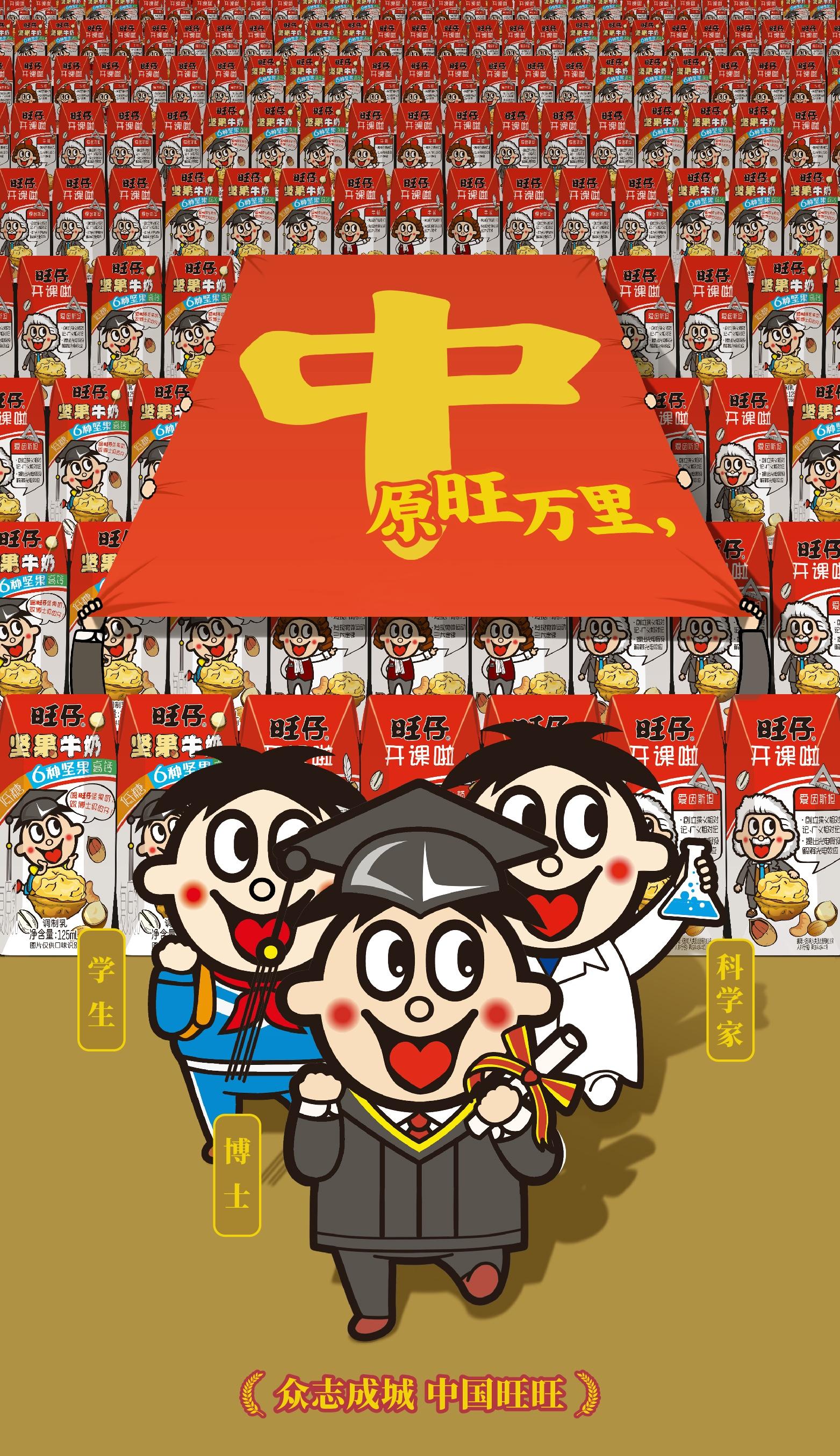0929旺仔职业罐-坚果.jpg