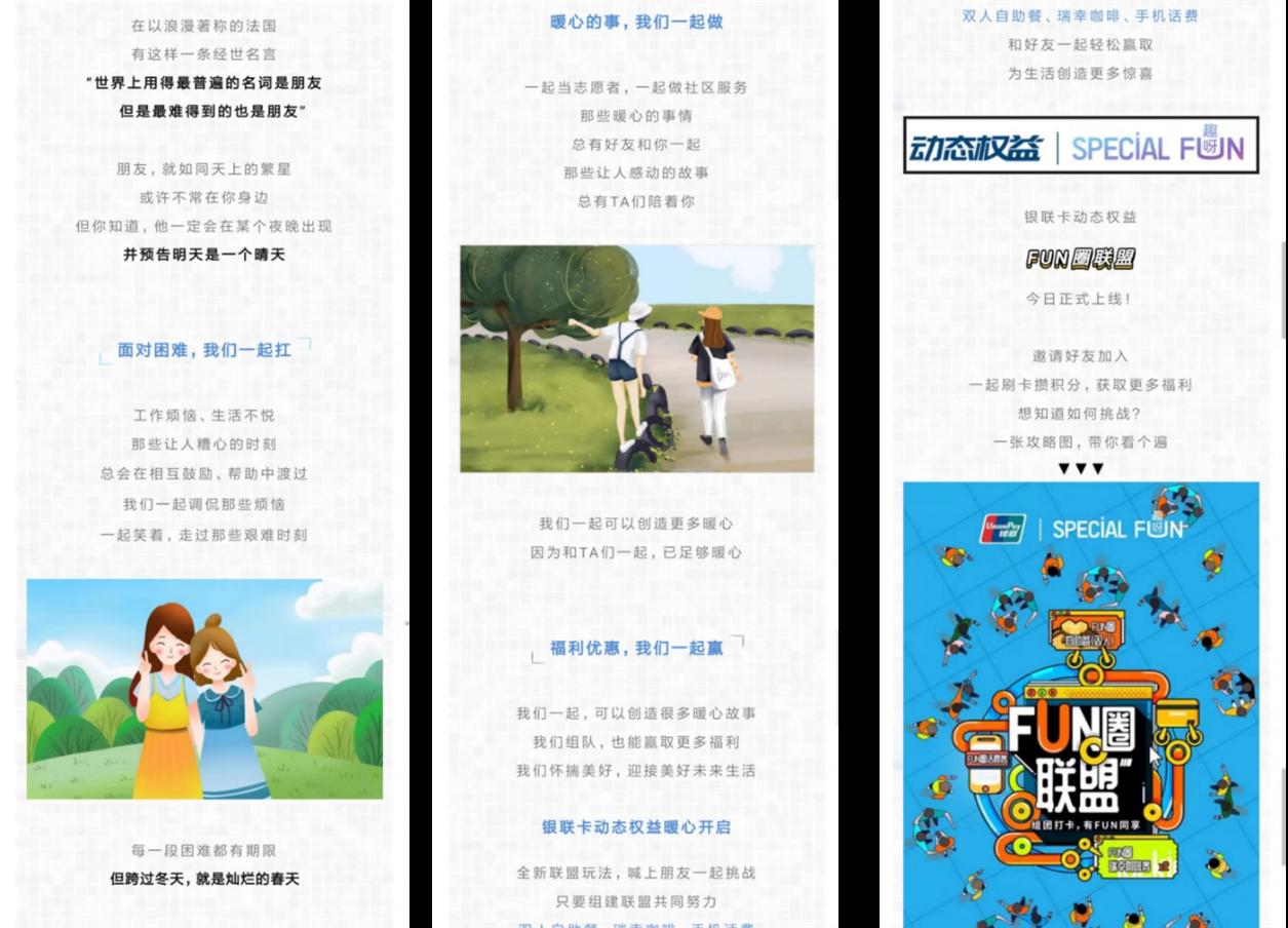 """中国银联""""银联卡动态权益""""Fun圈联盟活动传播"""