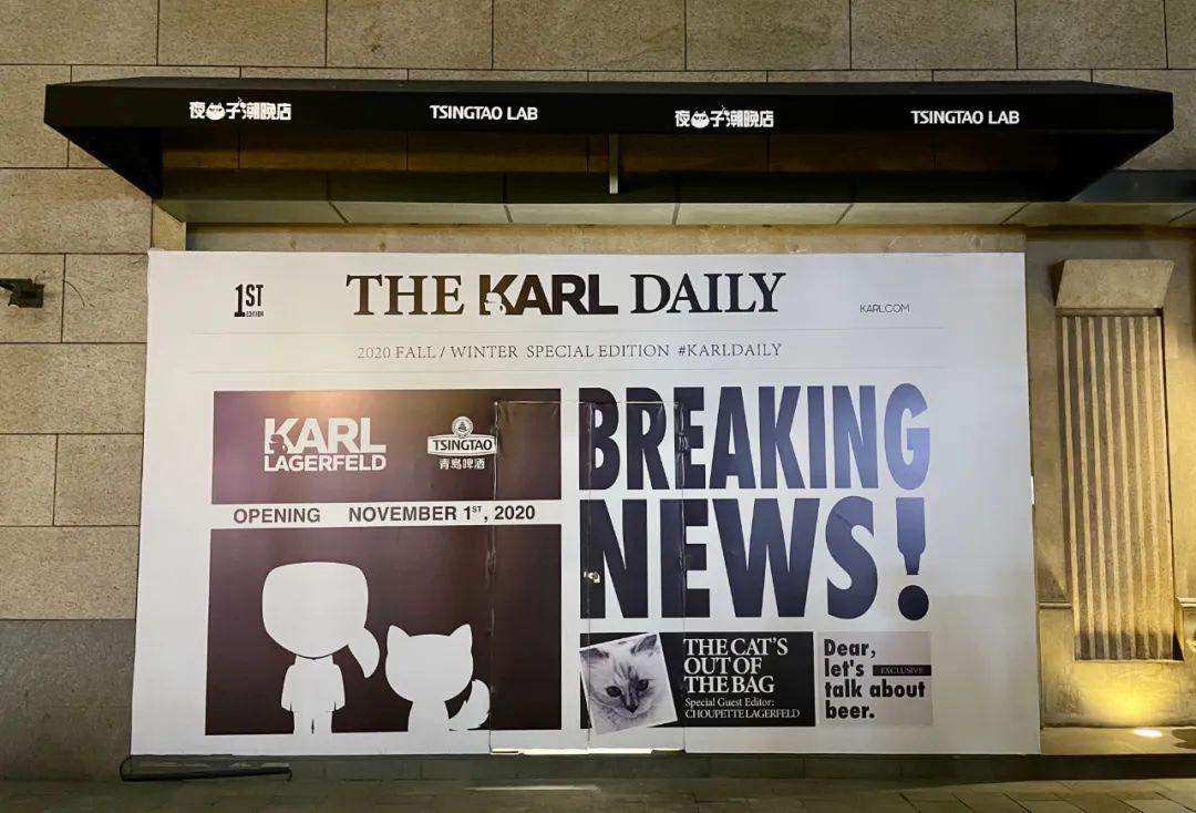 青岛啤酒时尚跨界KARL LAGERFELD,得物首发潮醒年轻人!