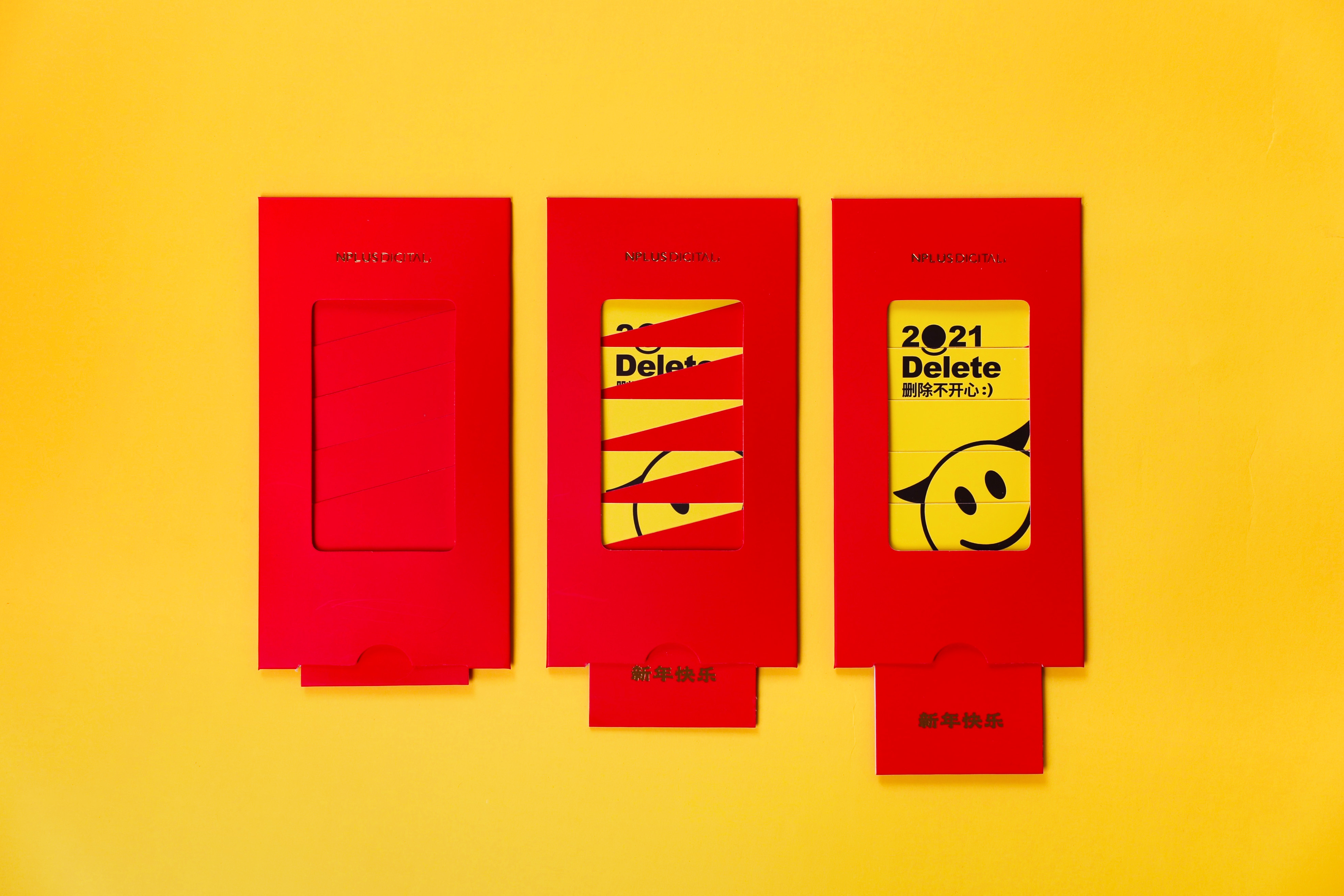 NPLUS 新年礼盒:把过去的不开心,打包删除