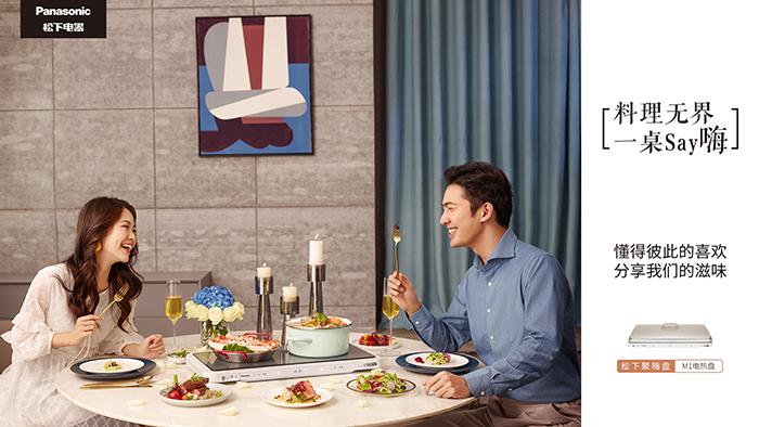 """松下""""聚嗨盘""""春节营销:料理无界,一桌say嗨"""