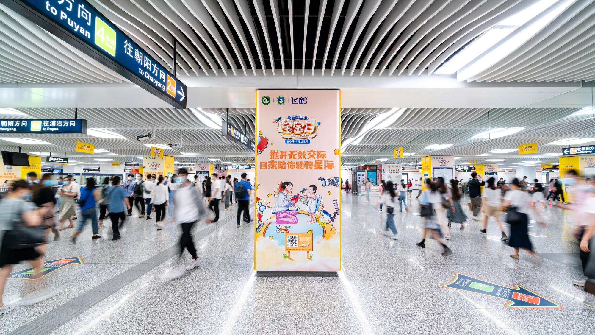 HZ-飞鹤奶粉-2&4号线-钱江路站-品牌站厅-202105 (1).jpg