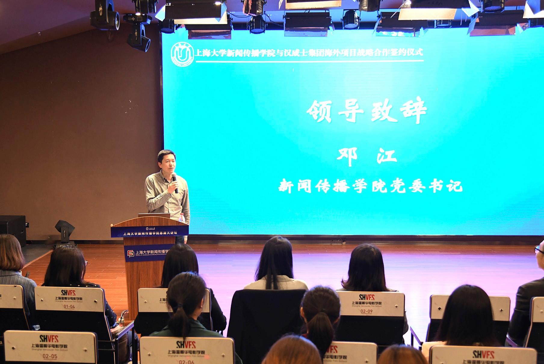 上海大学新闻传播学院党委书记邓江先生致辞.jpg