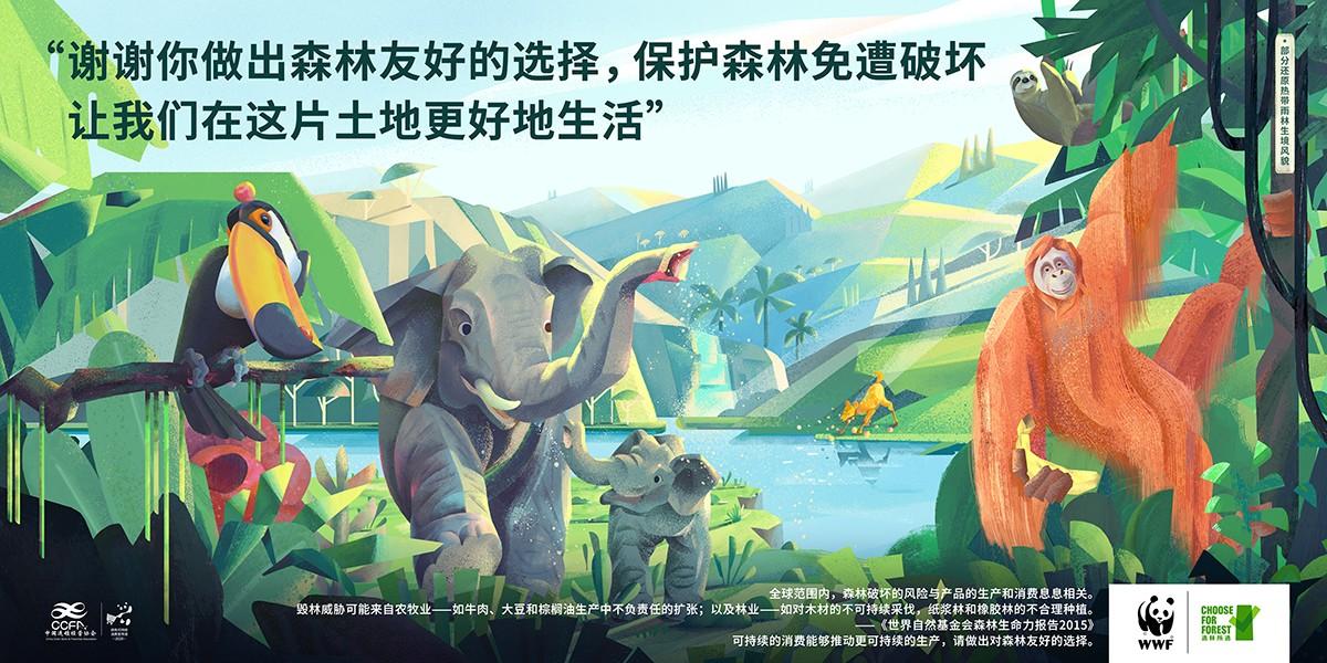 主KV-热带雨林 2.jpg