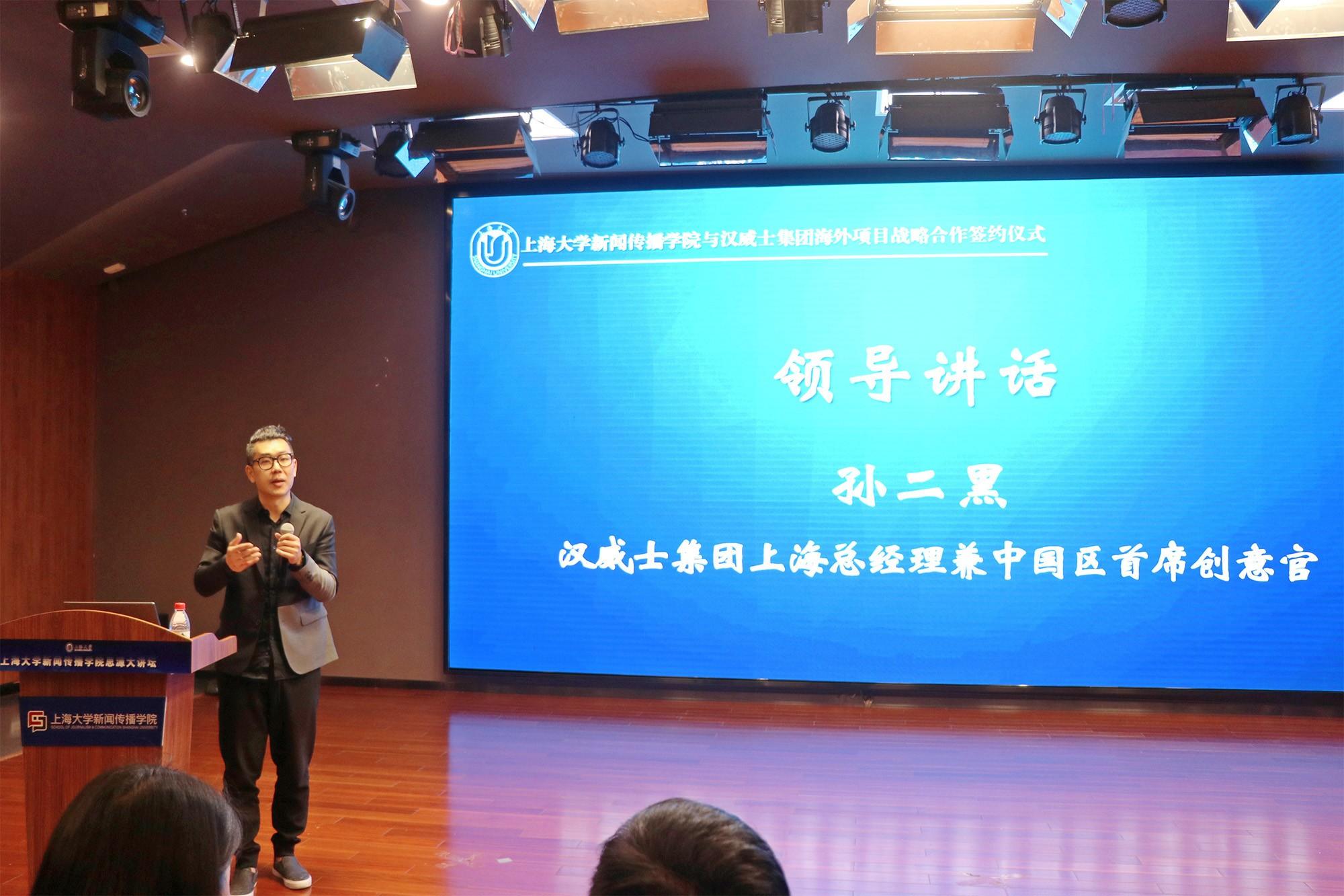 汉威士上海总经理兼中国区首席创意官孙二黑先生致辞.jpg