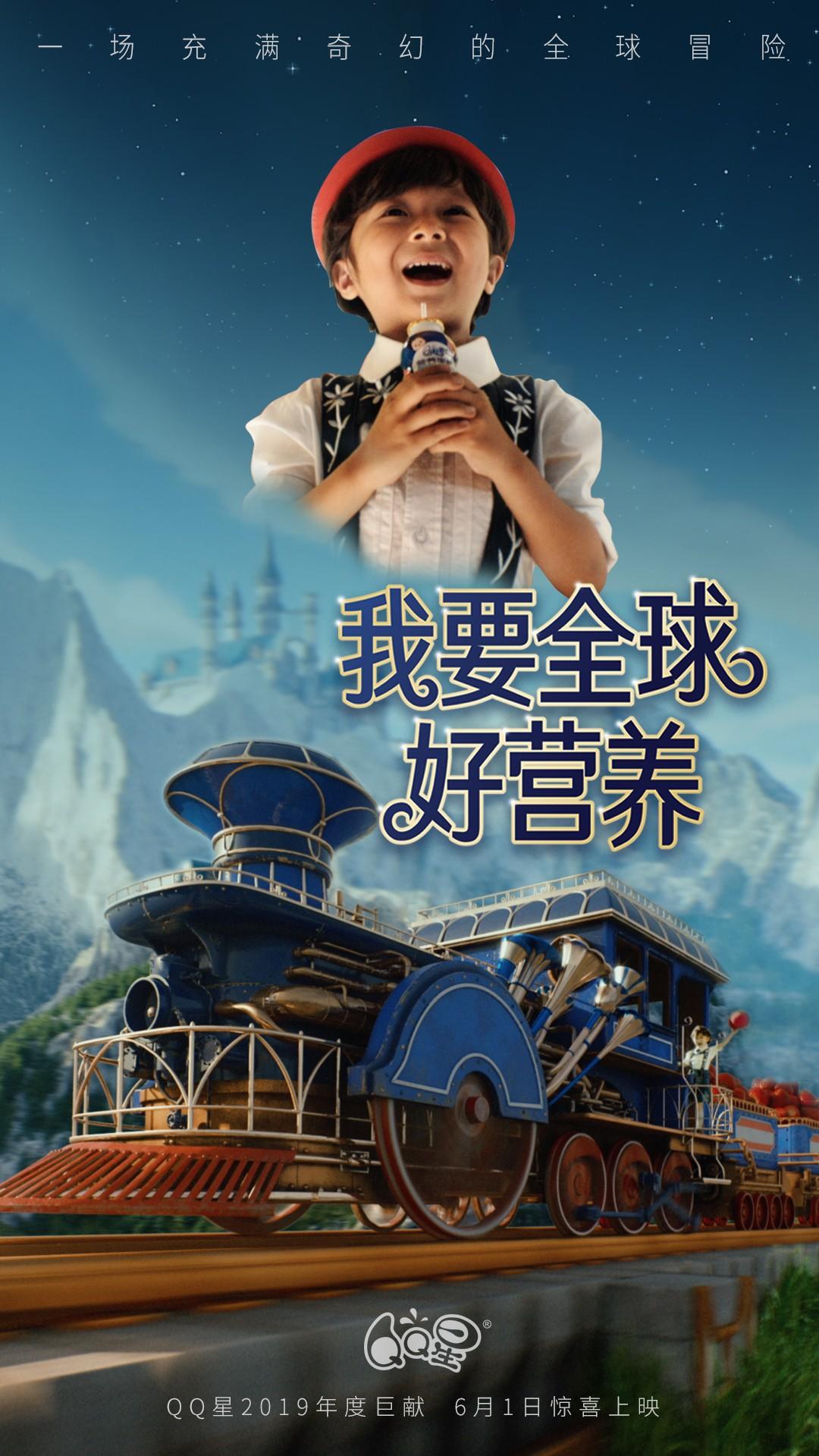 QQ星上映海报.jpg