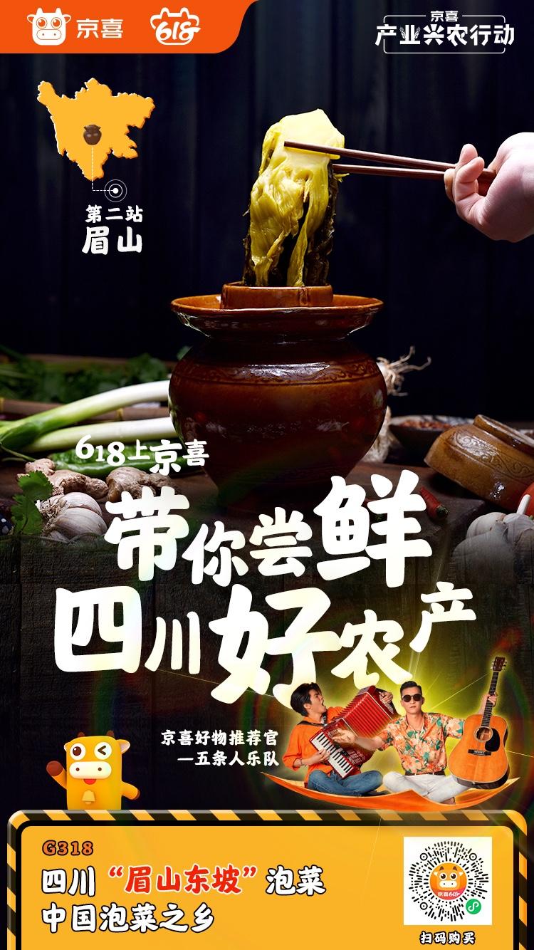 四川好农产海报1.jpg