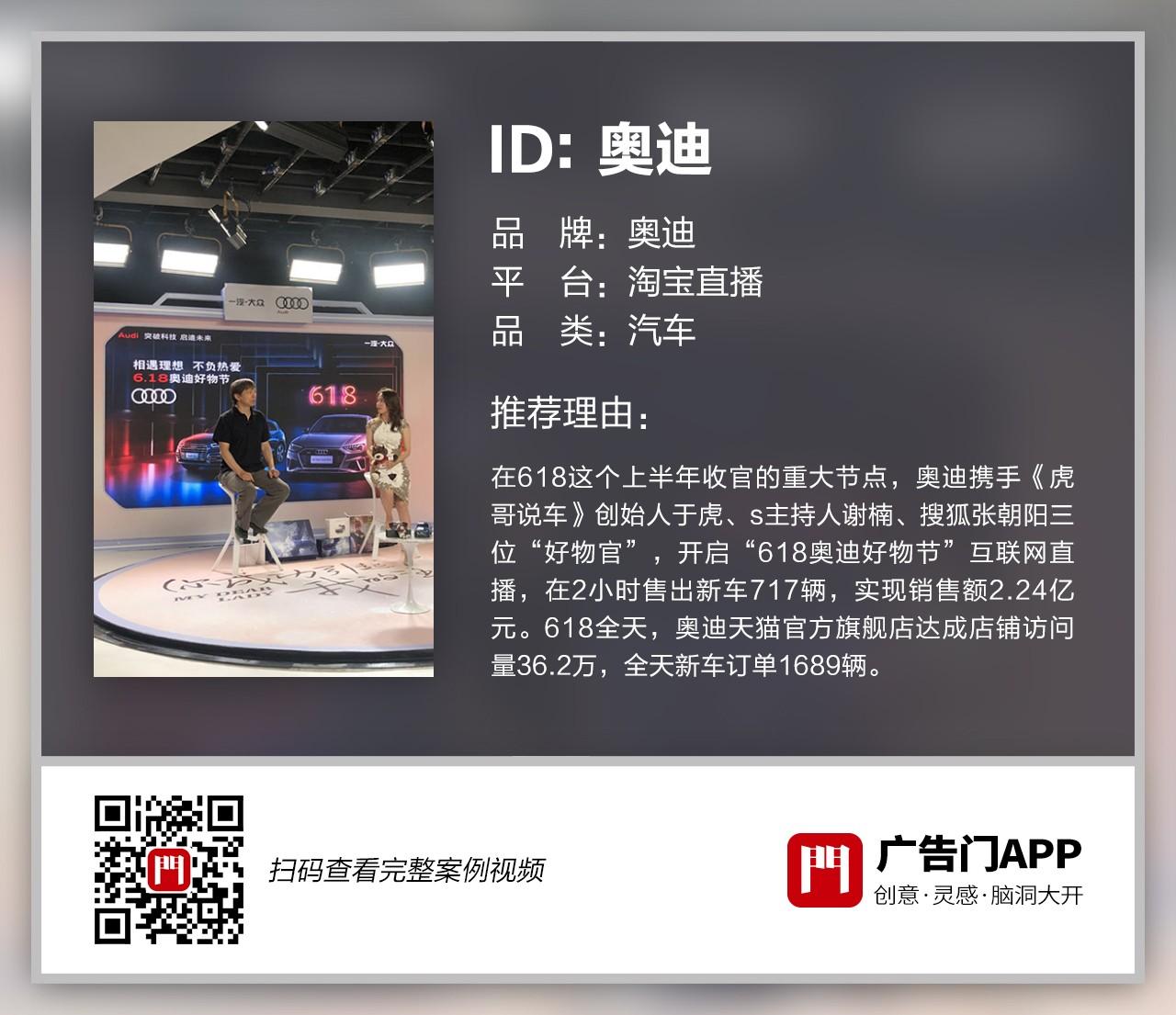 """汽车直播的""""高光时刻"""":奥迪2小时大卖2.24亿元.jpg"""