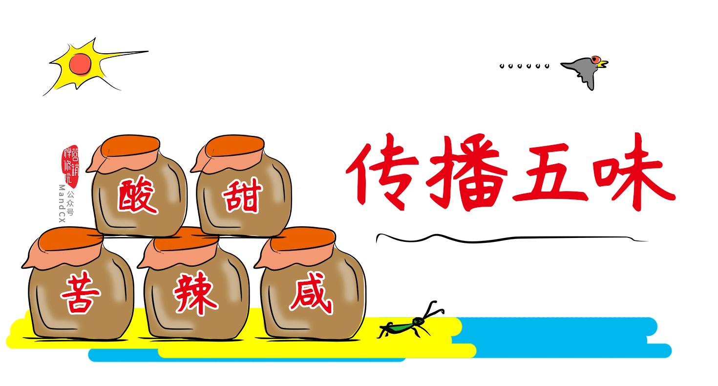 五味1.png