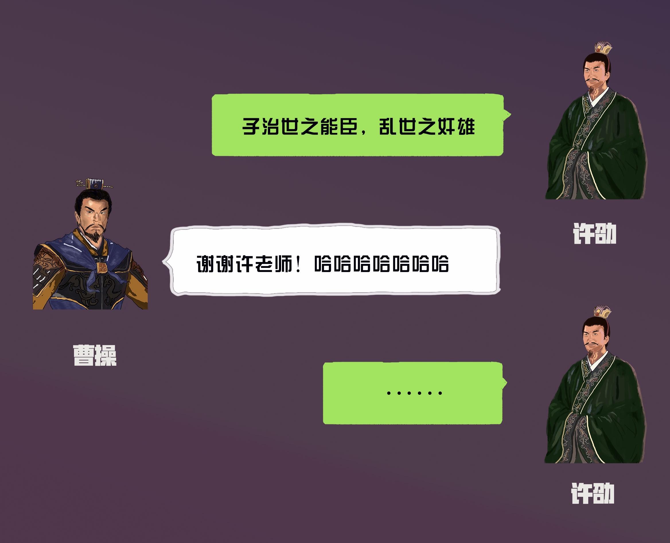 曹操-许劭-对话2.jpg