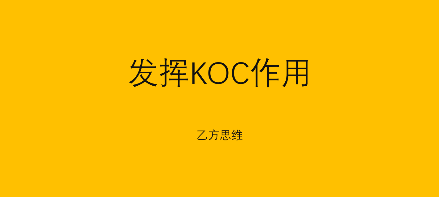 发挥KOC.png