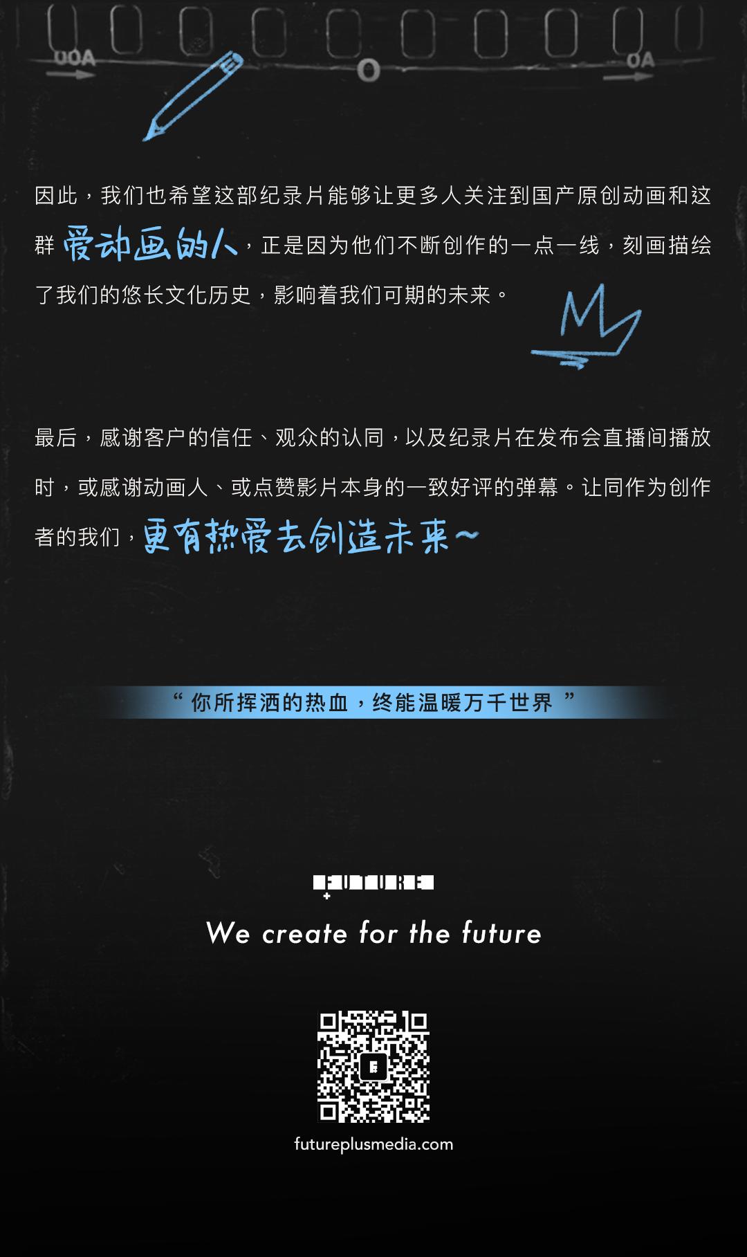 20210107_原创微纪录片_14.png