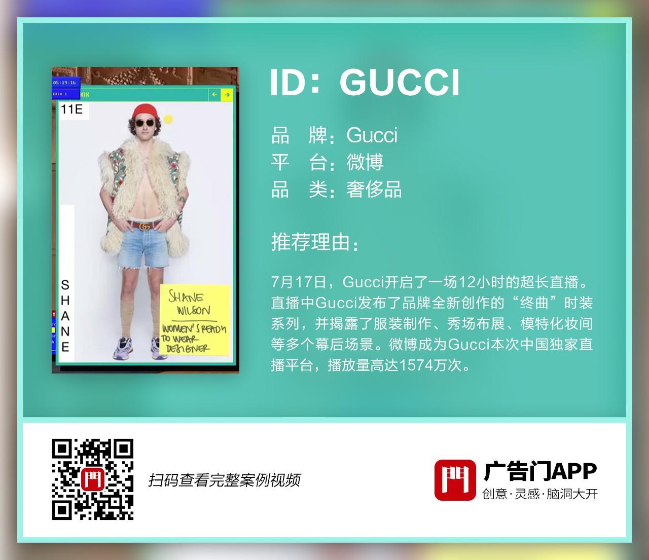 Gucci史上最长时装直播秀,播放量超1574万!.jpg