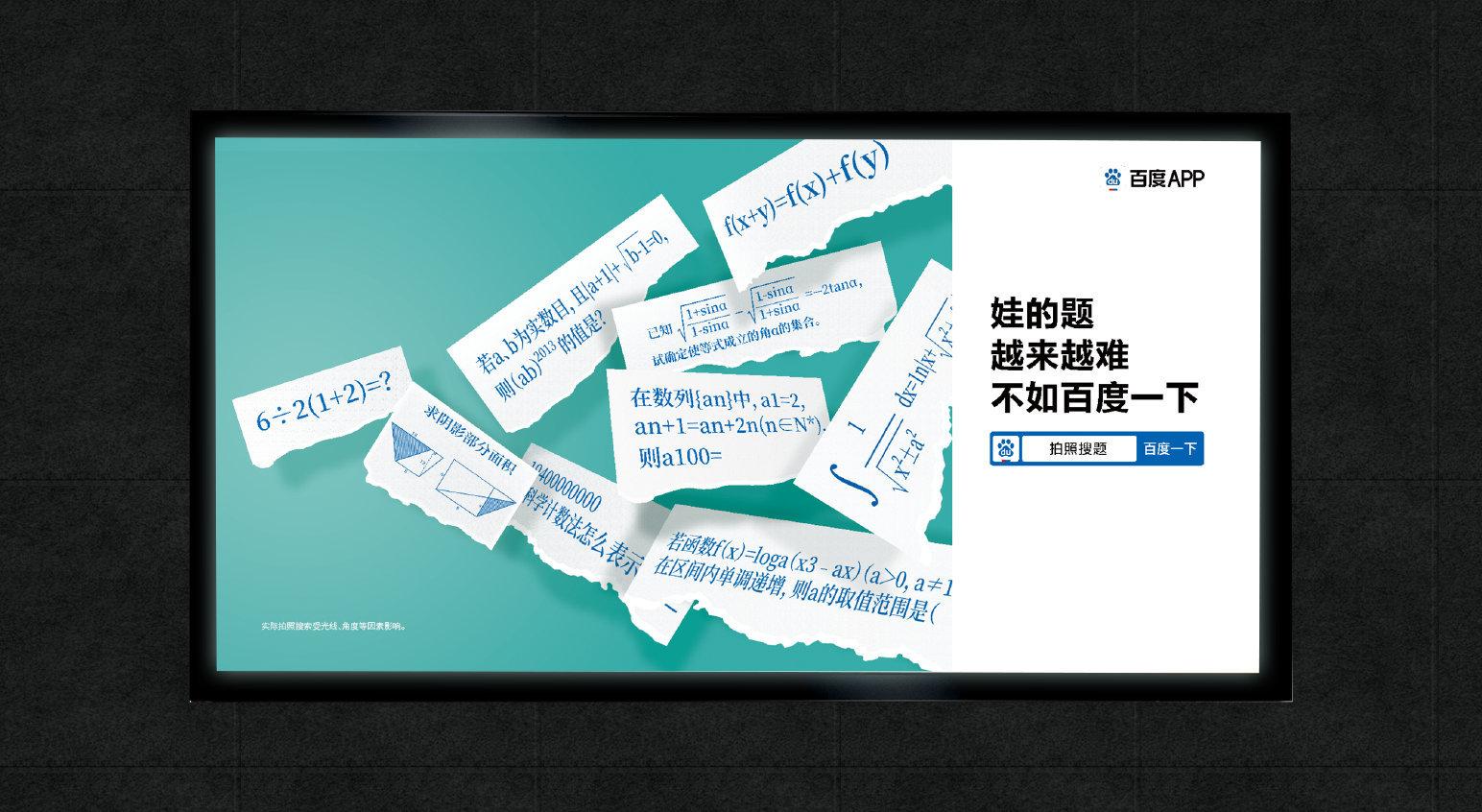 百度最近在杭州地铁1号线投放了一组户外广告,把网友们的生活现状简单直观地呈现出来