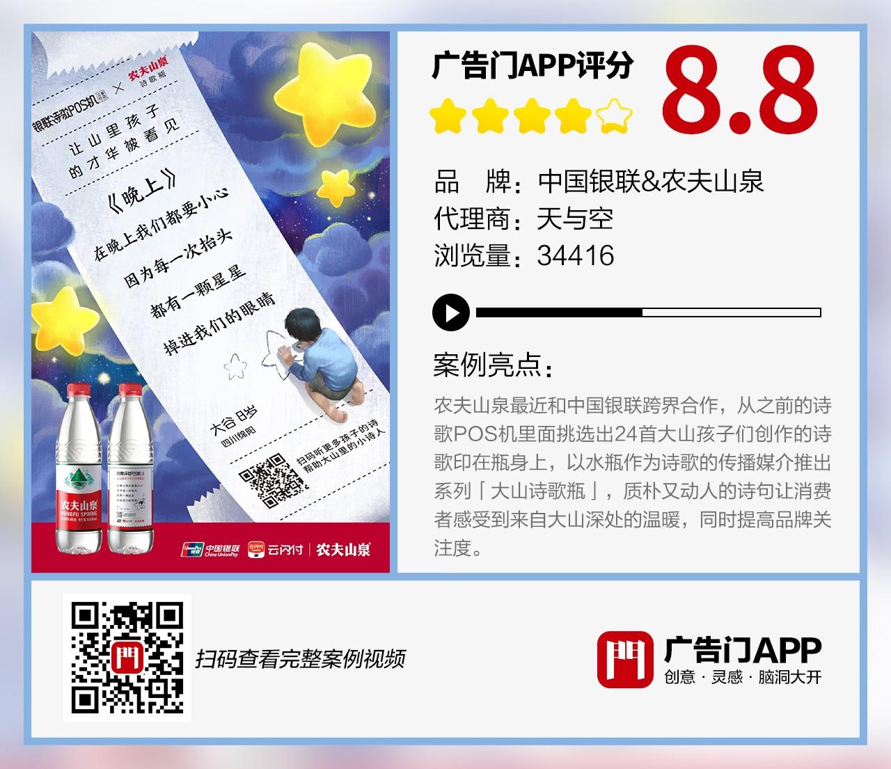 农夫山泉和中国银联这波跨界,太暖了!.jpg