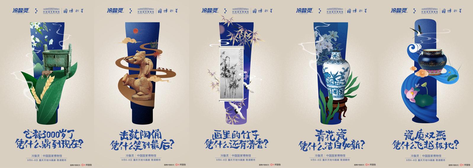 10-国博预热海报_meitu_3.jpg