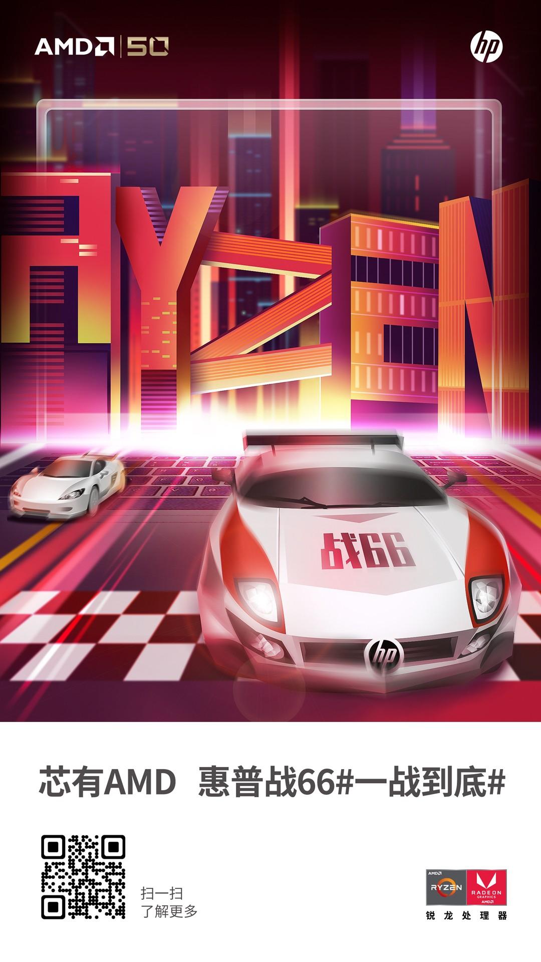 AMD&HP.jpg