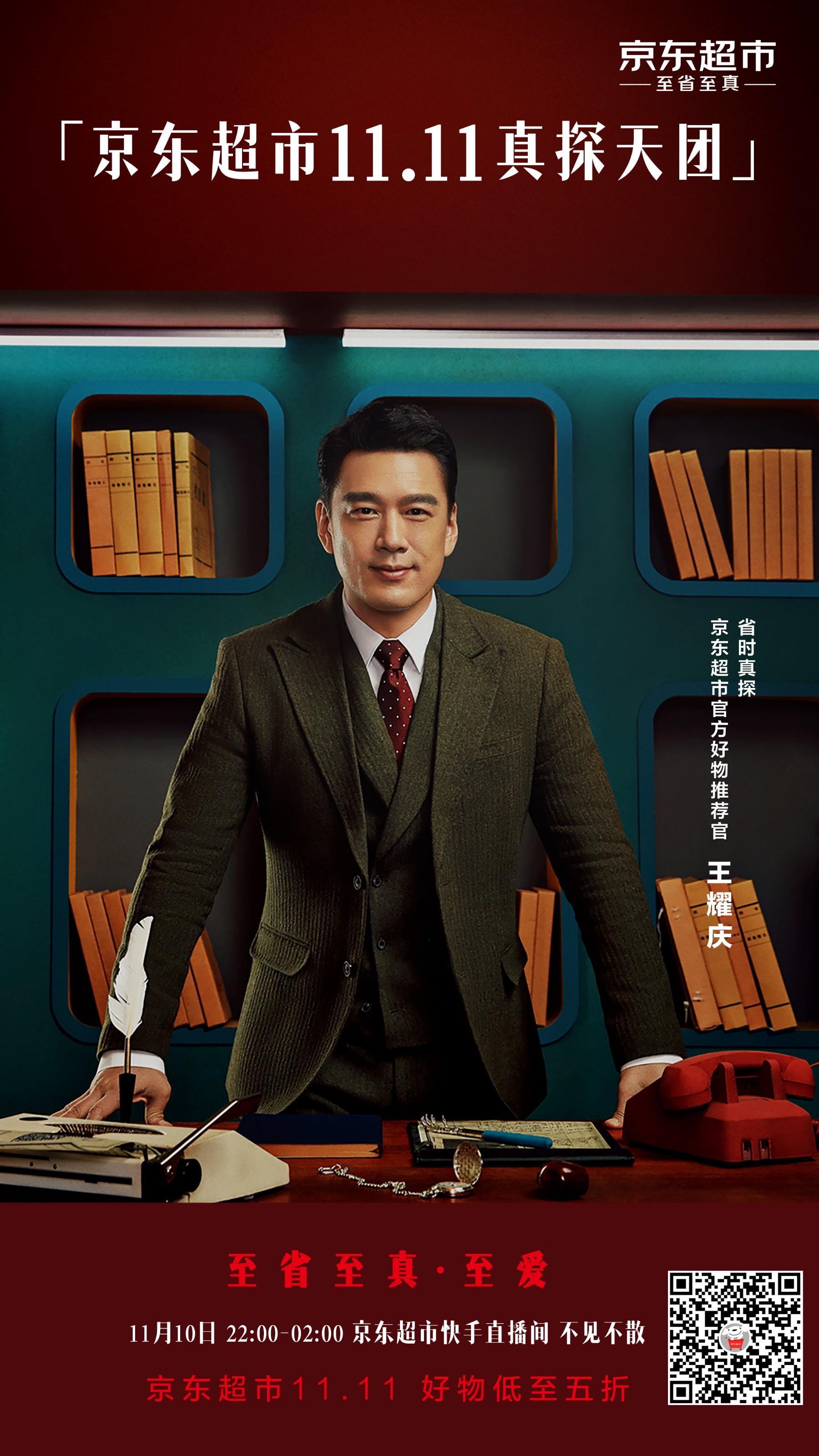 王耀庆-001.jpg