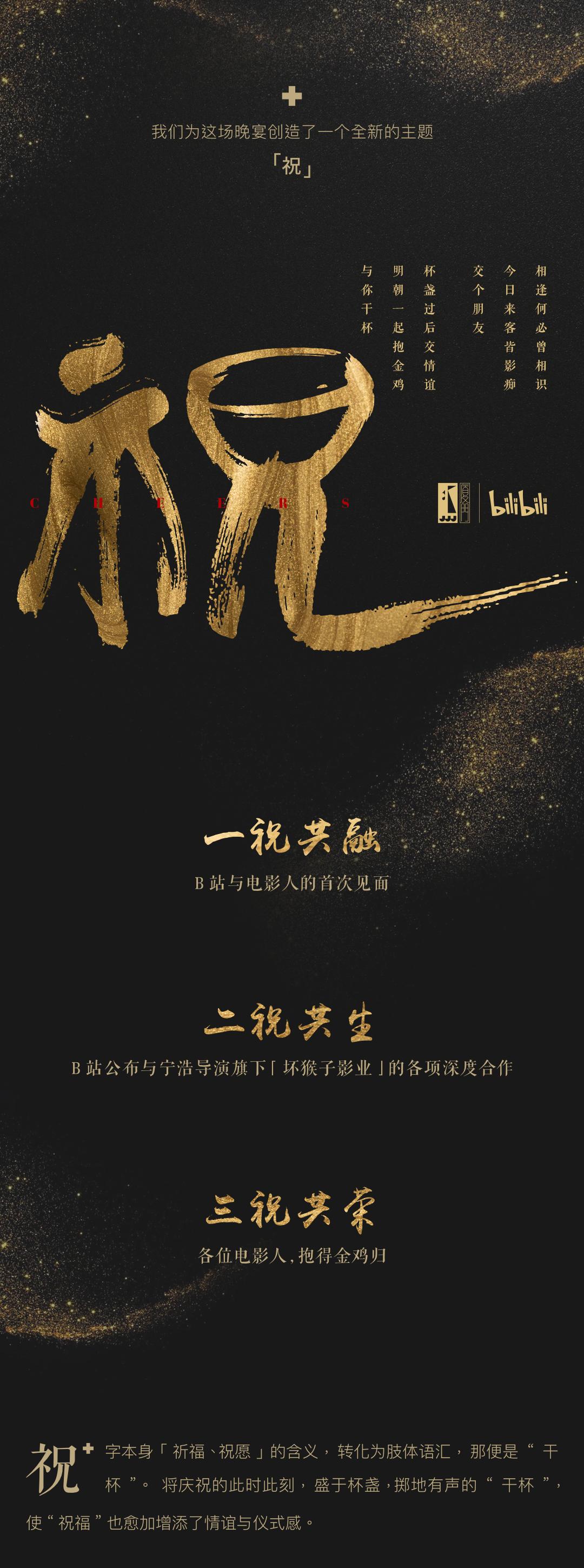 20201218_电影人之夜(完稿)_02.png