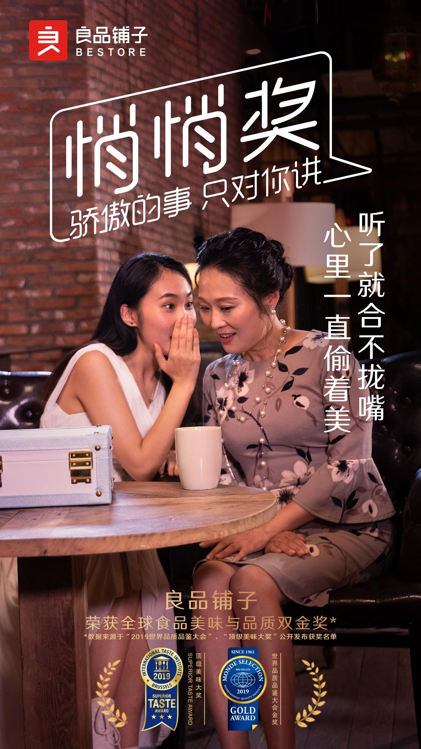 良品铺子获奖信息 -咖啡厅海报(gif版静态版).jpg