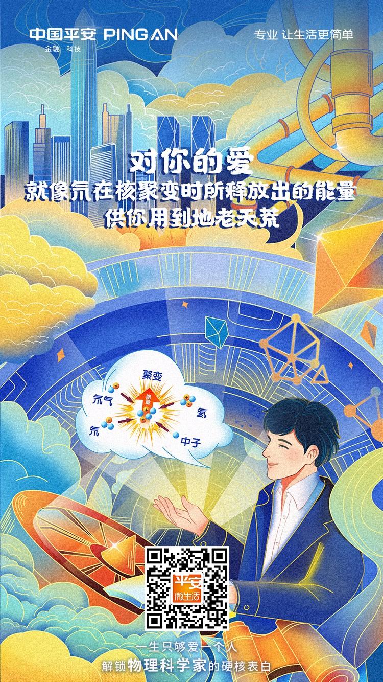 物理学家--终+logo.jpg