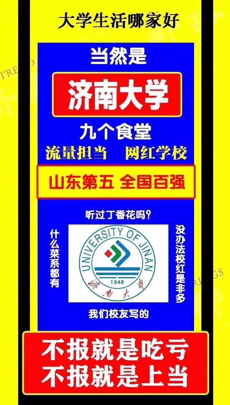 重庆交通大学招生_为了招生,各大高校都疯了 @广告门